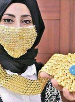ماسک هاى ۳ میلیون تومانى با نخ طلا