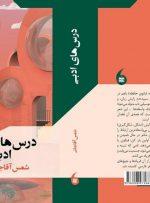 کتاب جدید جناب شمس آقاجانی به زودی توزیع و پخش میشود