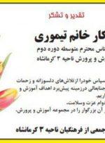 خانم تیموری کارشناس متوسطه دوره دوم آموزش و پرورش ناحیه 3 کرمانشاه