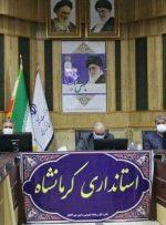 تقاضای صرفه جویی در مصرف گاز طبیعی در جلسه ویدیو کنفراس با حضور وزیران محترم (کشور،نفت و نیرو) در استانداری کرمانشاه