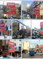 نصب سازه های جدید در کرمانشاه و اجرای تبلیغات مدرن