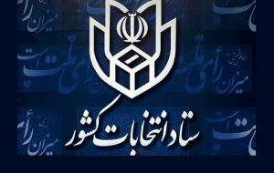 زمانبندی ثبت نام داوطلبان انتخابات ششمین دوره شوراهای اسلامی شهر