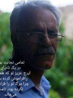 ایرج کیا( آذرمهر) داستاننویس،منتقدوشاعر کرمانشاهی درگذشت