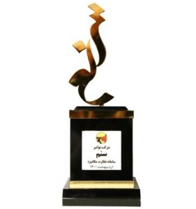 شرکت توزیع نیروی برق استان کرمانشاه تندیس برتر طرح کشوری «سنم» را کسب کرد✨