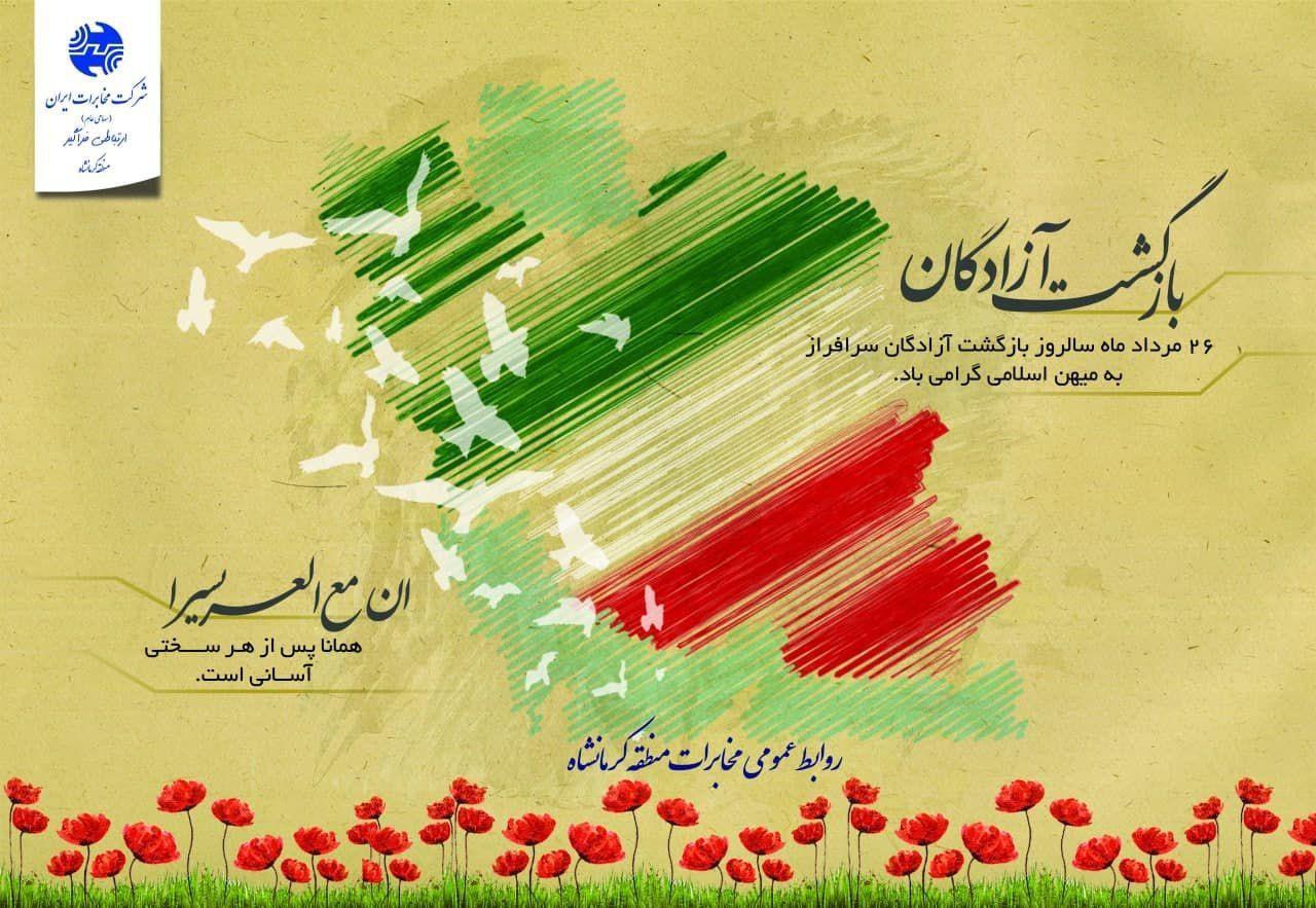 پیام مهندس قبادیان،مدیرمخابرات منطقه کرمانشاه به مناسبت سالروز ورود آزادگان عزیزبه میهن اسلامی