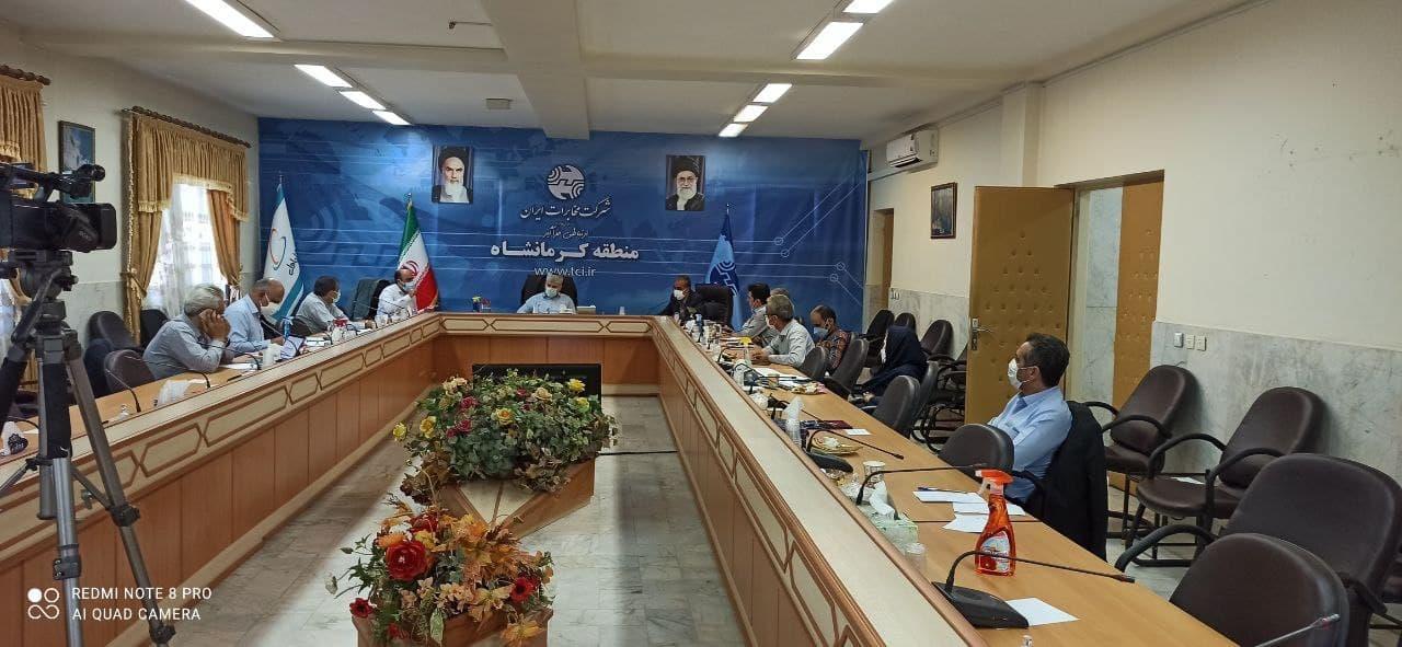 برگزاری جلسه بررسی حوزه های فنی و تجاری مخابرات منطقه کرمانشاه